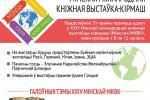 Мінская міжнародная кніжная выстаўка-кірмаш