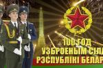 Узнагароджаны пераможцы конкурсу да 100-годдзя Узброеных Сіл Беларусі