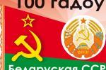 Стагоддзе з дня ўтварэння БССР адзначылі ў Магілёве маштабным канцэртам