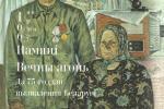 Выйшаў зборнік паэтычных твораў, прысвечаных тэме Вялікай Айчыннай вайны