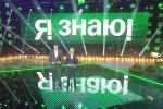 У эфір «Беларусь 1» вяртаецца віктарына «Я ведаю!»