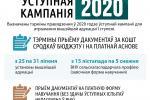 Уступная кампанія— 2020