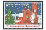 У абарачэнні маркі «З Нараджэннем Хрыстовым!» і «З Новым годам!»