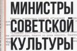 Либералы и консерваторы. Министры советской культуры — глазами российского литературоведа