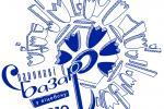 Заключны этап нацыянальнага адбору на «Славянскі базар» пройдзе 16 сакавіка