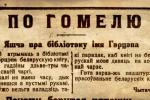 Гомельскай бібліятэцы імя Герцэна ў красавіку спаўняецца 100 гадоў