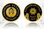 Нацбанк выпустил памятные монеты «II Европейские игры 2019 года. Минск»