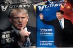 Как развивается глобальное противостояние США и Китая?