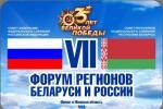 На 750 миллионов долларов планируется заключить контрактов на Форуме регионов Беларуси и России