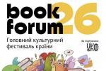 Што пакажуць беларусы на Форуме выдаўцоў у Львове?
