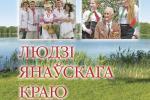 Выйшаў зборнік «Людзі Янаўскага краю»