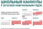 Школьныя канікулы ў 2019/2020 навучальным годзе