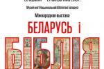 У Мінск прыедзе арыгінал «Іліяды» і найстаражытнейшыя фрагменты Бібліі