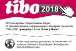 «ТІБО-2018»