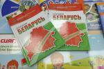 Зборнік «Вывучаем Беларусь» выйшаў у выдавецтве «Пачатковая школа»