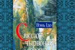 Вышла книга китайского поэта Вэнь Идо «Свет красной свечи»