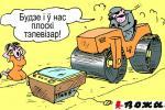 Мастакі «Вожыка» жартуюць