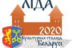 Культурная сталіца Беларусі 2020 года атрымала свой лагатып