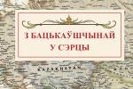 Серия «Адреса Беларуси в мире» пополнилась новой книгой