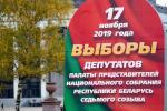 Мікалай Шарснёў: Дэпутаты павінны ведаць, чым жывуць выбаршчыкі