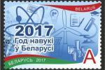 Выйшла паштовая марка «2017 — Год навукі ў Беларусі»