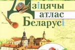 У «Мастацкай літаратуры» выдадзены «Дзіцячы атлас Беларусі»