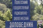 Уласны боль і трагедыя краіны. Чарнобыльскія землі — крыніца для радыяцыйнай навукі і ўнікальнага экатурызму