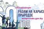 Поздравление Андрея Худык с Днем основания системы охраны окружающей среды в Беларуси