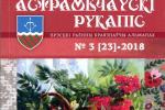 Папаўняецца бібліятэка краязнаўчага альманаха «Астрамечаўскі рукапіс»