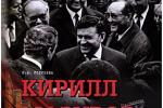 Секретные документы раскрыты в издании о Кирилле Мазурове
