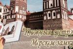 «Кніжныя сустрэчы ў Мірскім замку» — 2021
