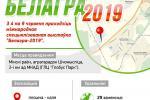 «Белагра-2019»