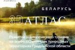 3D-атлас «Развитие экотуризма на ООПТ Гродненской области»