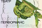 У Мінску стартавала свята непаслушэнства і разбурэння рамак — фестываль «ПЕРФОРМЕНСК»