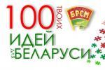 Дадзены старт чарговаму сезону рэспубліканскага маладзёжнага праекта БРСМ «100 ідэй для Беларусі»