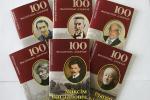 Серыя выданняў «100 выдатных дзеячаў» папоўнілася новымі кнігамі