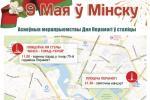 9 Мая ў Мінску