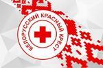 Белорусский Красный Крест собрал на борьбу с COVID-19 2,4 миллиона рублей