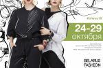 Беларускі Тыдзень Моды  #ILOVEBFW
