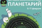 Фестываль экалагічнага кіно пройдзе ў Мінску  6 —11 лютага