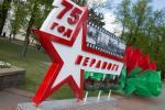 75-летие Великой Победы отметили по всей стране