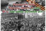 Нацыянальная акадэмія навук ініцыюе стварэнне народнага летапісу Вялікай Айчыннай вайны