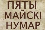 Відэаанонс майскага нумара