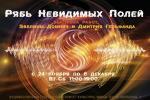 У Мінску адкрыецца выстаўка, прымеркаваная да Года навукі