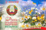 Віншаванні з Днём Незалежнасці паступаюць у адрас Прэзідэнта Беларусі
