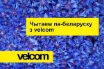 Футбалісты далучыліся да праекта «Чытаем па-беларуску з velcom»