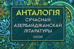 У Выдавецкім доме «Звязда» выйшла кніга сучаснай азербайджанскай паэзіі