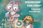 Новыя кнігі пабачылі свет у Выдавецкім доме «Звязда»