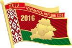 Говорят гости Всебелорусского народного собрания
