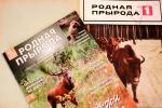 """Родная прырода"" сабрала сяброў"